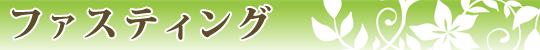 0914fast-logo