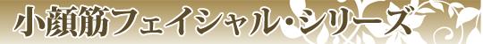 180628-小顔シリーズ
